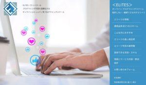 オンラインコミュニティ型プログラミングスクール ELITES  開講!
